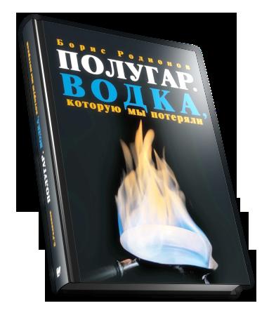 polugar_book